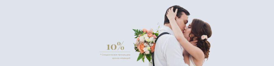 Скидка для<br>молодоженов<br>и к юбилею<br>свадьбы